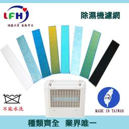 [日立 除濕機濾網 冷氣機濾網] HEPA濾網適用 RD-200濾網 台灣