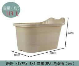 『振呈』 聯府KEYWAY BX5 (米色)四季SPA泡澡桶 沐浴桶 浴缸 澡盆 113L /台灣製