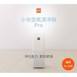 小米空氣清淨機Pro 小米米家空氣淨化器Pro 除甲醛 霧霾 煙塵 PM2.5 空氣清淨機 OLED顯示螢幕 潔淨空氣