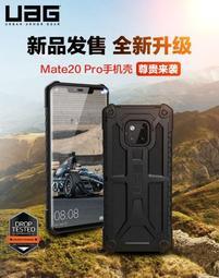 【谷谷市集】UAG城市裝甲 華為 MATE20X MATE 20 PRO 手機殼 保護殼 戶外 全包 防摔 保護套