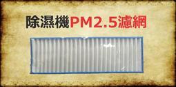 喵屋~日立除濕機PM2.5濾網