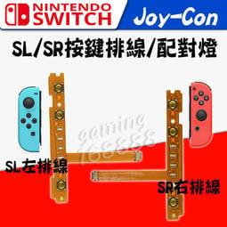 任天堂 Switch NS 維修零件 副廠JOY-CON 手把控制器 左右手把 SL SR按鍵 配對燈 排線 維修更換