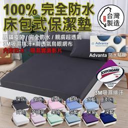 台灣製 3M完全防水床包 3M專利吸濕排汗技術處理防水保潔墊/單人/雙人/加大/特大/防水枕頭套 夢境生活寢飾
