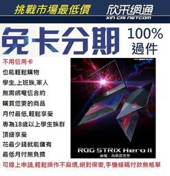 欣採網通◎板橋府中◎【無卡 分期】華碩 ASUS ROG Strix Hero II 電競筆電