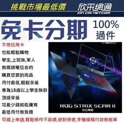 欣採網通◎板橋府中◎【無卡 分期】華碩 ASUS ROG Strix SCAR II GL504GM 電競筆電