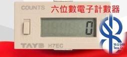 [ya一館]替代OMRON H7EC-BLM 6位液晶顯示計數器 工業沖床計數器 自帶電池(使用電池,約可使用4年)