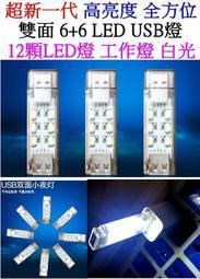 【妙物購】超亮 USB LED 0.5W*12 LED燈 LED手電筒 LED工作燈 小夜燈 檯燈 USB燈 露營燈