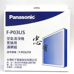 Panasonic國際牌 F-P03US空氣清淨機 適用機種F-P03UT9 濾網 原廠