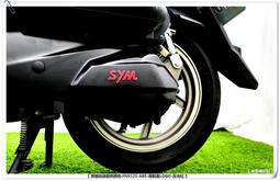 【老司機彩貼】SYM FNX 火鳳凰 125 傳動蓋 LOGO貼 SYM 字樣 3M 反光膜 車膜 彩繪 機車貼紙