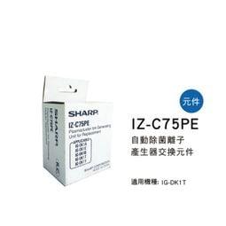 [東家電器] SHARP夏普自動除菌離子產生器交換元件IZ-C75PE適用機種型號: IG-DK1T公司貨附發票