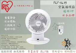 【94五金】破盤低價 公司貨 日本 IRIS PCF-SC15 空氣對流循環扇 全方位靜音循環扇 桌扇 非C15T