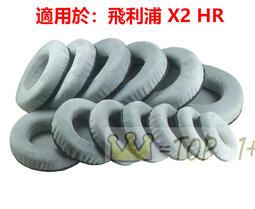 適用於 飛利浦X2HR 替換耳機套 X2耳罩 加厚包耳 升級海綿皮套 加絨護耳 耳機維修配件