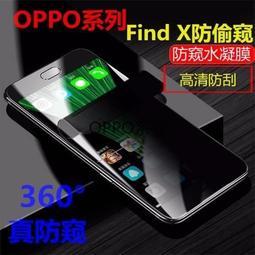 OPPO R17防窺膜R15全屏手機Find X防偷窺軟膜R11S plus高清水凝膜 熒幕保護貼 手機膜 保護膜