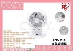 │COZY│☁破盤促銷中 IRIS SC15 空氣循環扇 白色 PCF-SC15 對流 循環扇 日本 省電 遙控 靜音