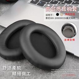 適用Sony/索尼 WH-1000XM2耳機套WH-1000XM3頭戴式耳機海綿套耳罩