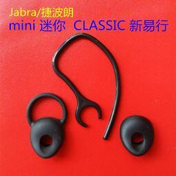 包郵 Jabra/捷波朗mini迷你 CLASSIC新易行藍牙耳機耳掛 耳帽耳塞