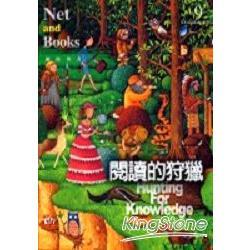 閱讀的狩獵-網路與書9