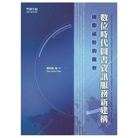 數位時代圖書資訊服務新建構-國際視野的觀察