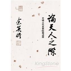 論天人之際:中國古代思想起源試探