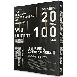 改變世界觀的20個偉人和100本書[威爾杜蘭大師觀點]