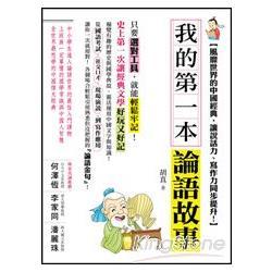 我的第一本論語故事:風靡世界的中國經典,讓說話力、寫作力同步提升!