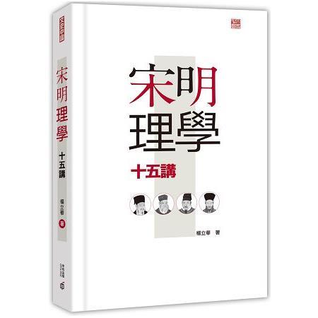 預購(106/12/06出貨)宋明理學十五講