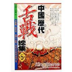 中國歷代舌戰總集5:宋遼金元篇