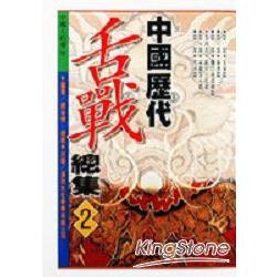 中國歷代舌戰總集2:秦漢篇