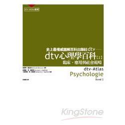 dtv 心理學百科(二)──臨床、應用與社會範疇