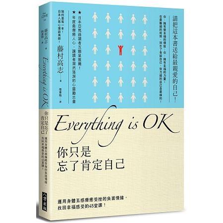 Everything is ok!你只是忘了肯定自己:運用身體五感療癒受挫的負面情緒,找回幸福感受的45堂課!