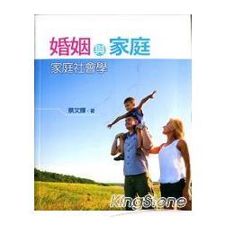 婚姻與家庭:家庭社會學(蔡)