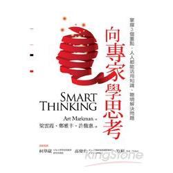向專家學思考:掌握3個重點,人人都能活用知識、聰明解決問題