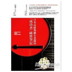 日本高級餐廳女老闆的「成功者」祕密筆記-公開頂尖精英必備的80個成功習慣