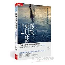 釋放更自在的自己:15分鐘快速減壓、平衡情緒的深層療癒法(隨書附90分鐘DVD)
