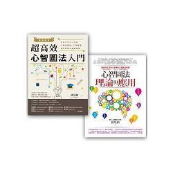 心智圖學習法套書3 (心智圖法理論與應用 + 案例解析!超高效心智圖法入門)