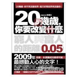 20幾歲,你要改變什麼:窮人與富人的距離0.05mm