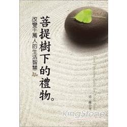 菩提樹下的禮物:改變千萬人的生活智慧