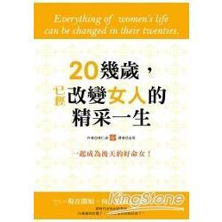 20幾歲,已經改變女人的精采一生