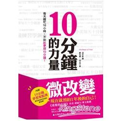 10分鐘的力量:每天瞎忙10小時,不如給夢想10分鐘!(隨書附【10分鐘夢想集點簿】)