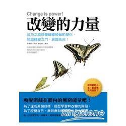 改變的力量:成功之路就像蝴蝶破蛹的變化,開啟轉變之門,展翅高飛!