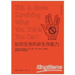 如何生存的非生存能力:證實有助於克服害羞、折磨、肥胖、單身、衰事、心理疾病,讓悔恨更少及認清愛情