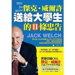 傑克‧威爾許送給大學生的11條忠告