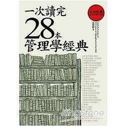 一次讀完28本管理學經典(新版)