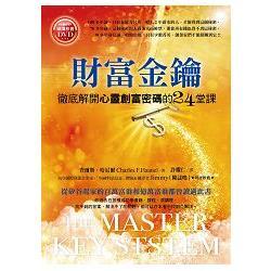 財富金鑰:徹底解開心靈創富密碼的24堂課(1書+DVD)