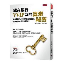 藏在銀行VVIP室的富豪祕密:貼身觀察3000位億萬富翁後,發現的34項致富思維