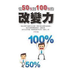 從50%到100%的改變力