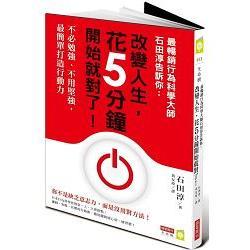 最暢銷行為科學大師石田淳告訴你:改變人生,花5分鐘開始就對了!:不必勉強、不用堅強,最簡單打造行動力