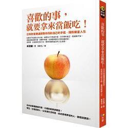 喜歡的事,就要拿來當飯吃!日本財富傳道師教你找到自己的才能,擁抱樂富人生