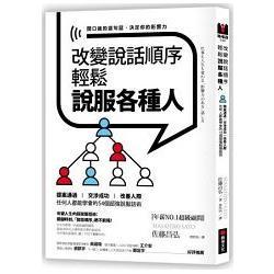 改變說話順序,輕鬆說服各種人:提案通過.交涉成功.改善人際,任何人都能學會的54個超強說服話術