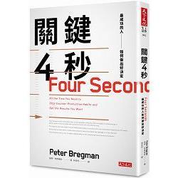 關鍵4秒:最成功的人如何做出好決定
